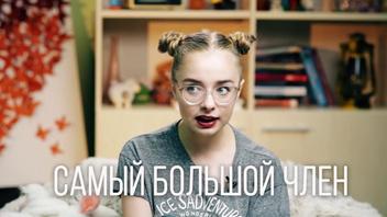 СЕКС-РЕКОРДЫ. РЕКОРДЫ ГИНЕССА В СЕКСЕ (18+)